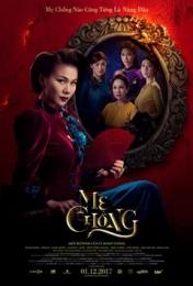 CGV_Me Chong